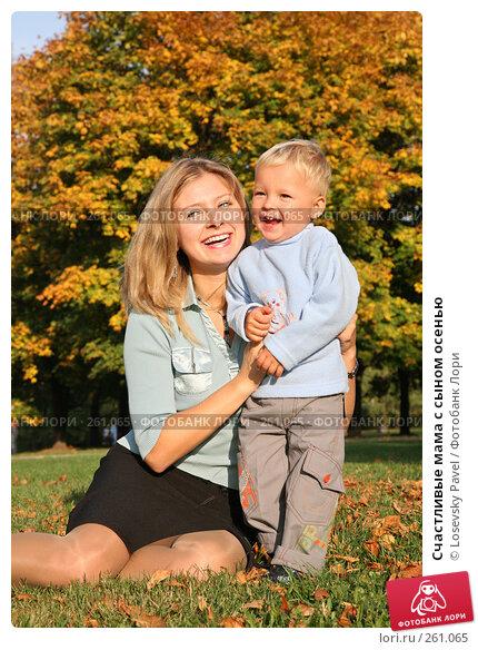Купить «Счастливые мама с сыном осенью», фото № 261065, снято 23 апреля 2018 г. (c) Losevsky Pavel / Фотобанк Лори