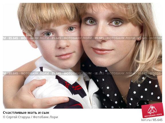 Счастливые мать и сын, фото № 85645, снято 3 сентября 2007 г. (c) Сергей Старуш / Фотобанк Лори