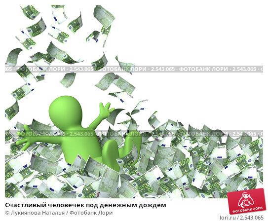 Купить «Счастливый человечек под денежным дождем», иллюстрация № 2543065 (c) Лукиянова Наталья / Фотобанк Лори