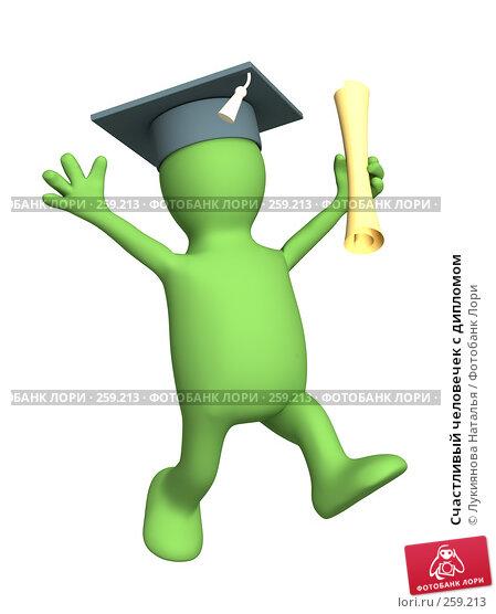 Счастливый человечек с дипломом, иллюстрация № 259213 (c) Лукиянова Наталья / Фотобанк Лори