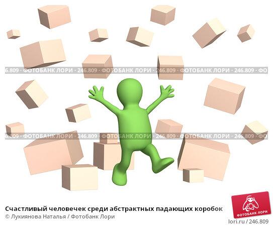 Счастливый человечек среди абстрактных падающих коробок, иллюстрация № 246809 (c) Лукиянова Наталья / Фотобанк Лори