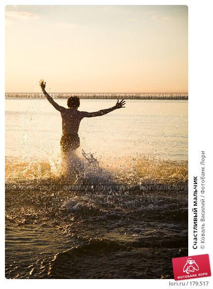 Счастливый мальчик, фото № 179517, снято 8 августа 2007 г. (c) Коваль Василий / Фотобанк Лори