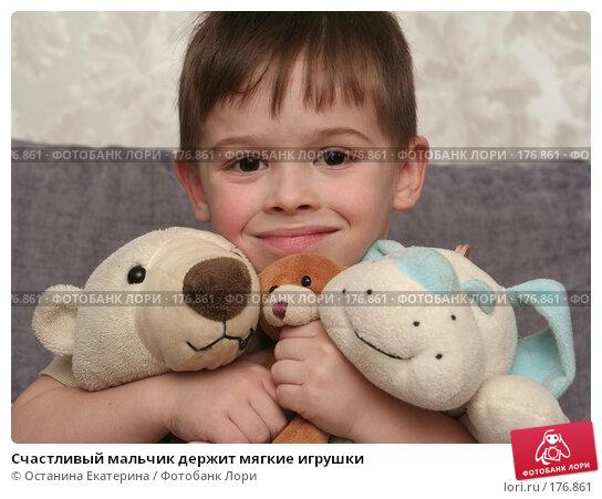 Счастливый мальчик держит мягкие игрушки, фото № 176861, снято 13 января 2008 г. (c) Останина Екатерина / Фотобанк Лори