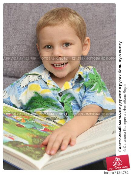 Счастливый мальчик держит в руках большую книгу, фото № 121789, снято 10 сентября 2007 г. (c) Останина Екатерина / Фотобанк Лори