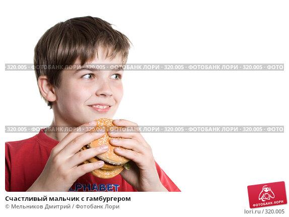 Счастливый мальчик с гамбургером, фото № 320005, снято 28 мая 2008 г. (c) Мельников Дмитрий / Фотобанк Лори