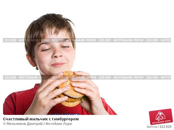 Купить «Счастливый мальчик с гамбургером», фото № 323929, снято 28 мая 2008 г. (c) Мельников Дмитрий / Фотобанк Лори