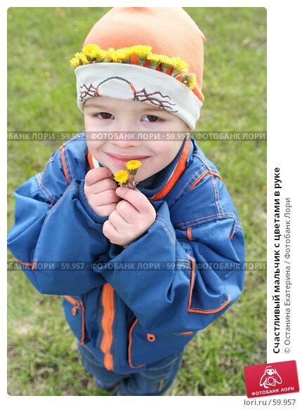 Счастливый мальчик с цветами в руке, фото № 59957, снято 7 мая 2007 г. (c) Останина Екатерина / Фотобанк Лори