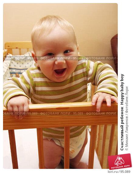 Купить «Счастливый ребенок  Happy baby boy», фото № 95089, снято 10 сентября 2007 г. (c) Михаил Лавренов / Фотобанк Лори