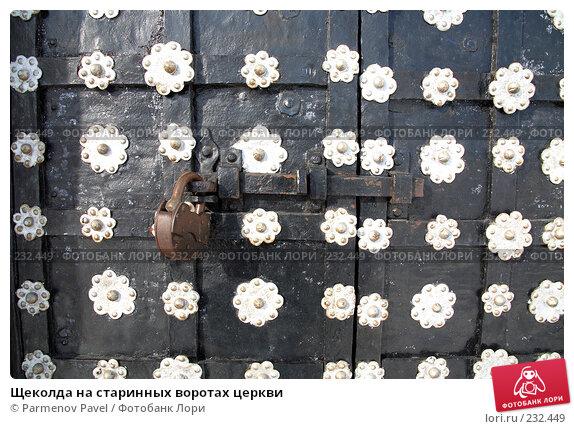 Купить «Щеколда на старинных воротах церкви», фото № 232449, снято 24 февраля 2008 г. (c) Parmenov Pavel / Фотобанк Лори