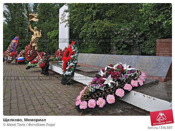 Щелково, Мемориал, эксклюзивное фото № 316597, снято 30 мая 2008 г. (c) Alexei Tavix / Фотобанк Лори