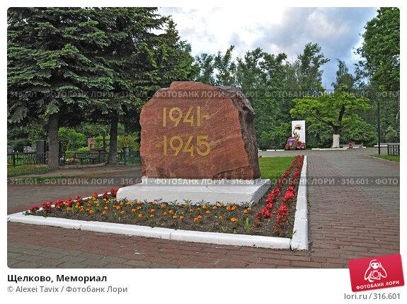 Купить «Щелково, Мемориал», эксклюзивное фото № 316601, снято 30 мая 2008 г. (c) Alexei Tavix / Фотобанк Лори