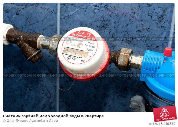 современная лесопарковая цена на счётчик для холодной и горячей воды Башкирии расположено довольно