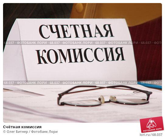 Счётная комиссия, фото № 68037, снято 28 октября 2005 г. (c) Олег Битнер / Фотобанк Лори