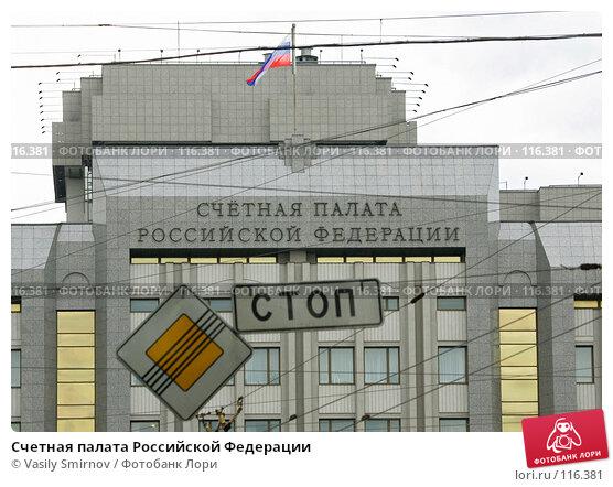 Счетная палата Российской Федерации, фото № 116381, снято 24 апреля 2007 г. (c) Vasily Smirnov / Фотобанк Лори
