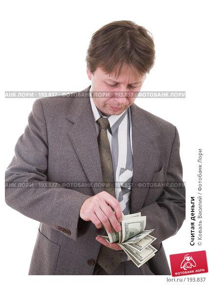 Считая деньги, фото № 193837, снято 15 декабря 2006 г. (c) Коваль Василий / Фотобанк Лори