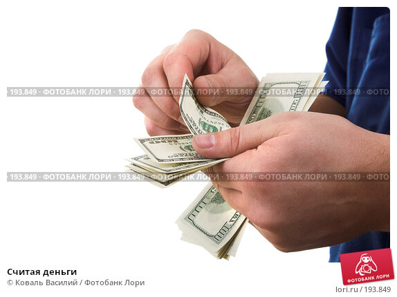 Купить «Считая деньги», фото № 193849, снято 15 декабря 2006 г. (c) Коваль Василий / Фотобанк Лори