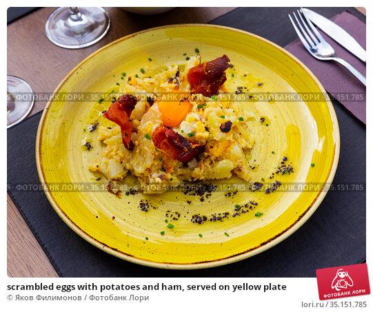 scrambled eggs with potatoes and ham, served on yellow plate. Стоковое фото, фотограф Яков Филимонов / Фотобанк Лори