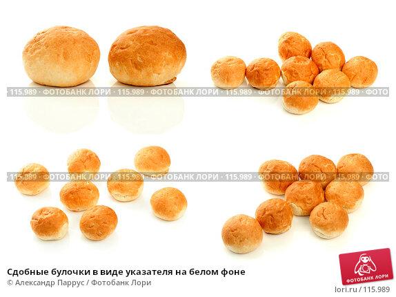Сдобные булочки в виде указателя на белом фоне, фото № 115989, снято 15 сентября 2007 г. (c) Александр Паррус / Фотобанк Лори