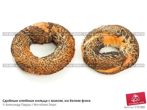 Купить «Сдобные хлебные кольца с маком, на белом фоне», фото № 115909, снято 18 сентября 2007 г. (c) Александр Паррус / Фотобанк Лори