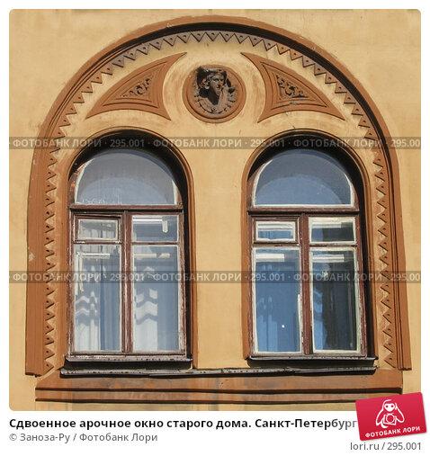 Сдвоенное арочное окно старого дома. Санкт-Петербург, фото № 295001, снято 3 июля 2006 г. (c) Заноза-Ру / Фотобанк Лори