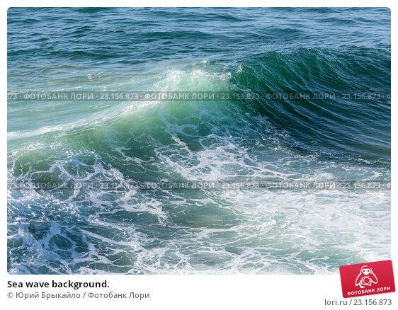Sea wave background., фото № 23156873, снято 23 мая 2016 г. (c) Юрий Брыкайло / Фотобанк Лори