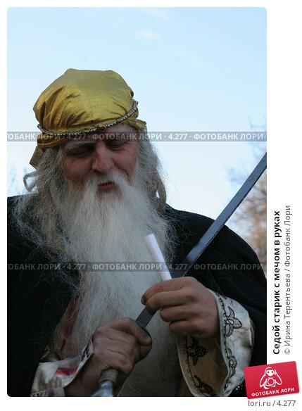 Седой старик с мечом в руках, фото № 4277, снято 8 мая 2006 г. (c) Ирина Терентьева / Фотобанк Лори