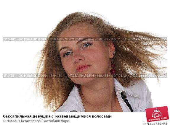 Сексапильная девушка с развевающимися волосами, фото № 319481, снято 1 июня 2008 г. (c) Наталья Белотелова / Фотобанк Лори