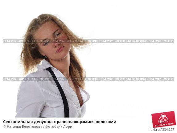 Купить «Сексапильная девушка с развевающимися волосами», фото № 334297, снято 1 июня 2008 г. (c) Наталья Белотелова / Фотобанк Лори