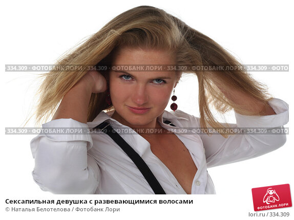 Сексапильная девушка с развевающимися волосами, фото № 334309, снято 1 июня 2008 г. (c) Наталья Белотелова / Фотобанк Лори
