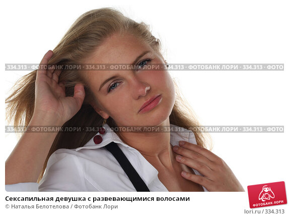 Купить «Сексапильная девушка с развевающимися волосами», фото № 334313, снято 1 июня 2008 г. (c) Наталья Белотелова / Фотобанк Лори