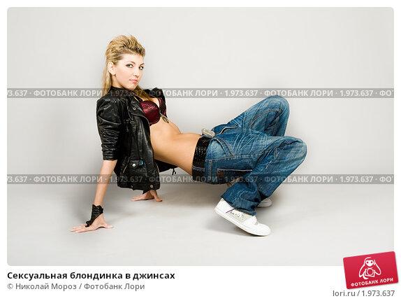 блондинка в сексуальных джинсах фото