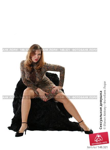 Сексуальная девушка, фото № 148321, снято 1 декабря 2007 г. (c) Efanov Aleksey / Фотобанк Лори