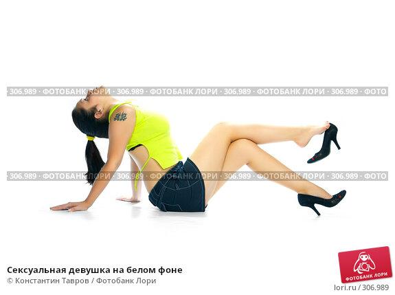 Сексуальная девушка на белом фоне, фото № 306989, снято 28 июля 2007 г. (c) Константин Тавров / Фотобанк Лори