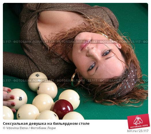 Сексуальная девушка на бильярдном столе, фото № 23117, снято 13 декабря 2006 г. (c) Vdovina Elena / Фотобанк Лори