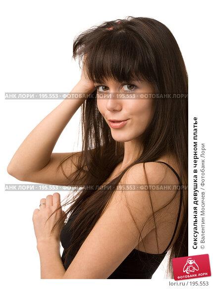 Сексуальная девушка в черном платье, фото № 195553, снято 22 декабря 2007 г. (c) Валентин Мосичев / Фотобанк Лори