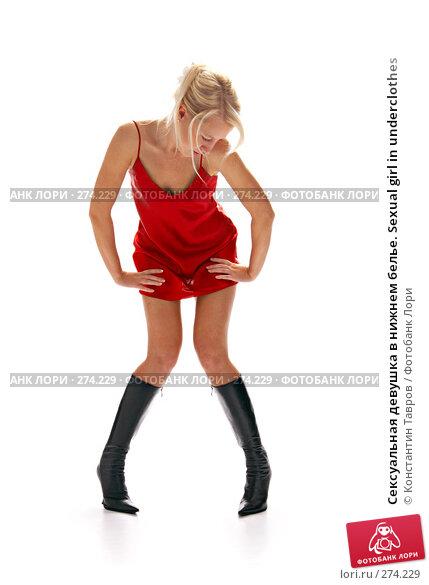 Сексуальная девушка в нижнем белье. Sexual girl in underclothes, фото № 274229, снято 25 сентября 2007 г. (c) Константин Тавров / Фотобанк Лори