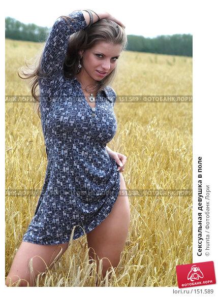 Сексуальная девушка в поле, фото № 151589, снято 9 августа 2007 г. (c) hunta / Фотобанк Лори