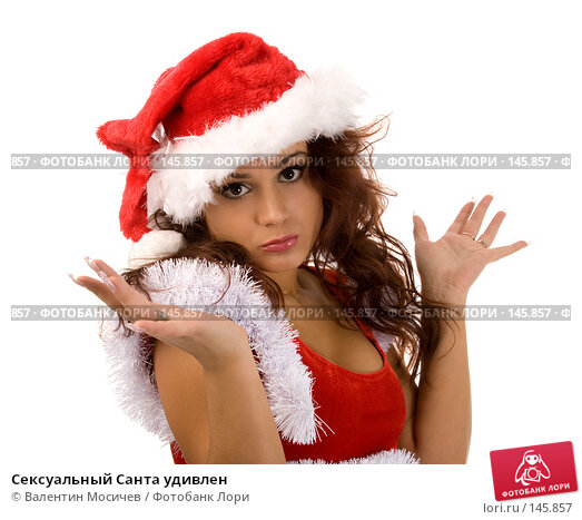 Купить «Сексуальный Санта удивлен», фото № 145857, снято 8 декабря 2007 г. (c) Валентин Мосичев / Фотобанк Лори