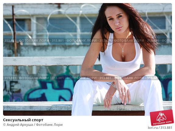 Сексуальный спорт, фото № 313881, снято 5 июня 2008 г. (c) Андрей Аркуша / Фотобанк Лори