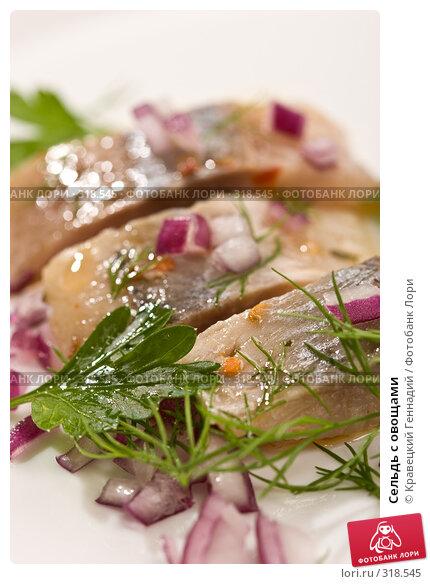 Купить «Сельдь с овощами», фото № 318545, снято 30 августа 2005 г. (c) Кравецкий Геннадий / Фотобанк Лори