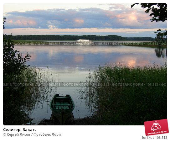 Селигер. Закат., фото № 103513, снято 26 октября 2016 г. (c) Сергей Лисов / Фотобанк Лори