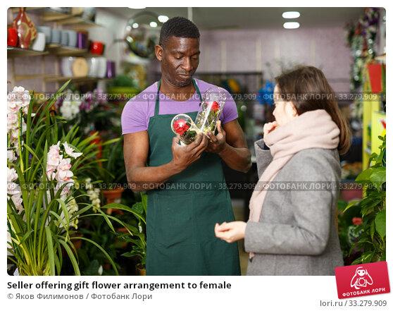 Купить «Seller offering gift flower arrangement to female», фото № 33279909, снято 14 февраля 2019 г. (c) Яков Филимонов / Фотобанк Лори
