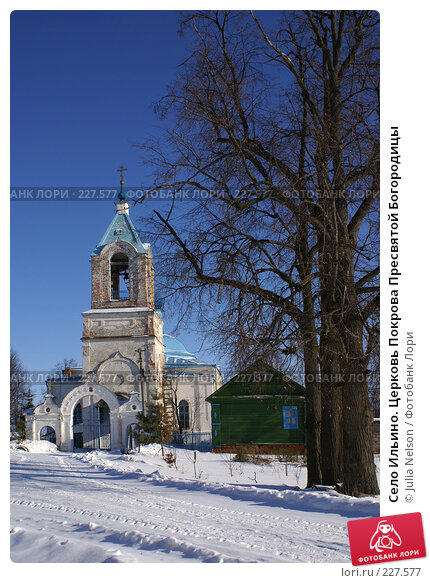 Село Ильино. Церковь Покрова Пресвятой Богородицы, фото № 227577, снято 16 февраля 2008 г. (c) Julia Nelson / Фотобанк Лори
