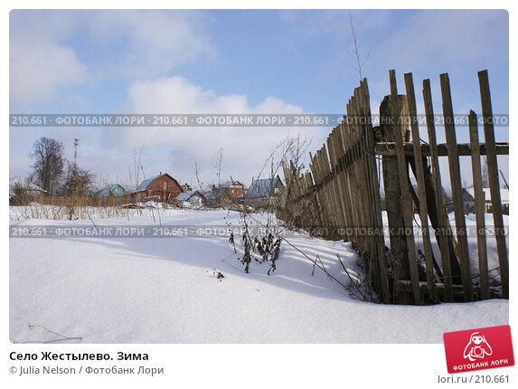 Село Жестылево. Зима, фото № 210661, снято 15 февраля 2008 г. (c) Julia Nelson / Фотобанк Лори