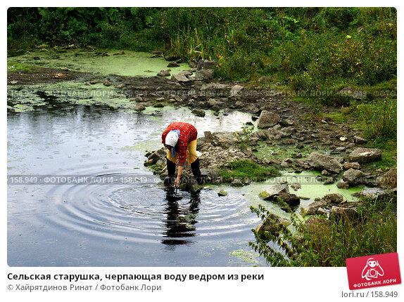 Сельская старушка, черпающая воду ведром из реки, фото № 158949, снято 27 августа 2007 г. (c) Хайрятдинов Ринат / Фотобанк Лори
