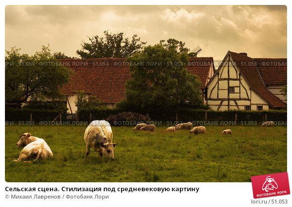 Сельская сцена. Стилизация под средневековую картину, фото № 51053, снято 17 мая 2007 г. (c) Михаил Лавренов / Фотобанк Лори