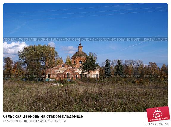 Сельская церковь на старом кладбище, фото № 150137, снято 8 октября 2006 г. (c) Вячеслав Потапов / Фотобанк Лори