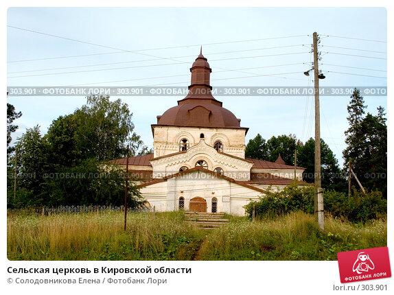 Сельская церковь в Кировской области, эксклюзивное фото № 303901, снято 25 июля 2006 г. (c) Солодовникова Елена / Фотобанк Лори