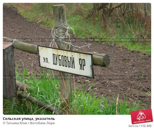 Сельская улица, указатель, эксклюзивное фото № 110305, снято 9 мая 2006 г. (c) Татьяна Юни / Фотобанк Лори