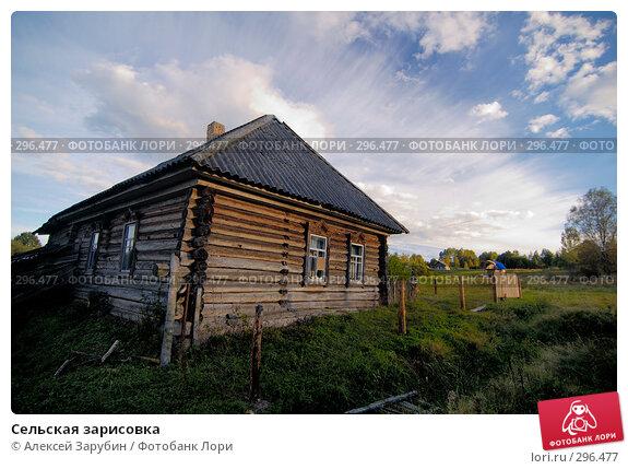 Сельская зарисовка, фото № 296477, снято 8 сентября 2007 г. (c) Алексей Зарубин / Фотобанк Лори
